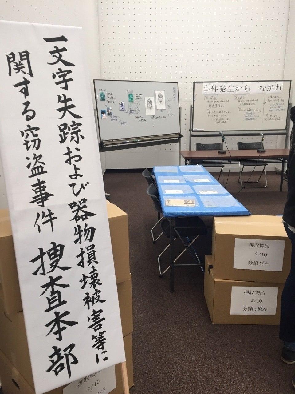 捜査本部、うなぎの提灯|tsukatsuka0123|note