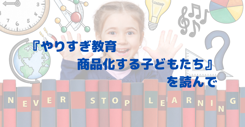 教育について考えるキッカケに。『やりすぎ教育 商品化する子どもたち』を読んで