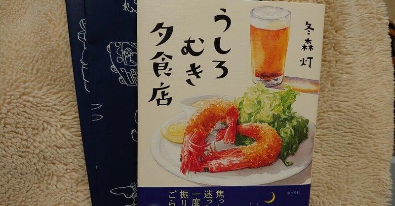「うしろむき夕食店」を読んで