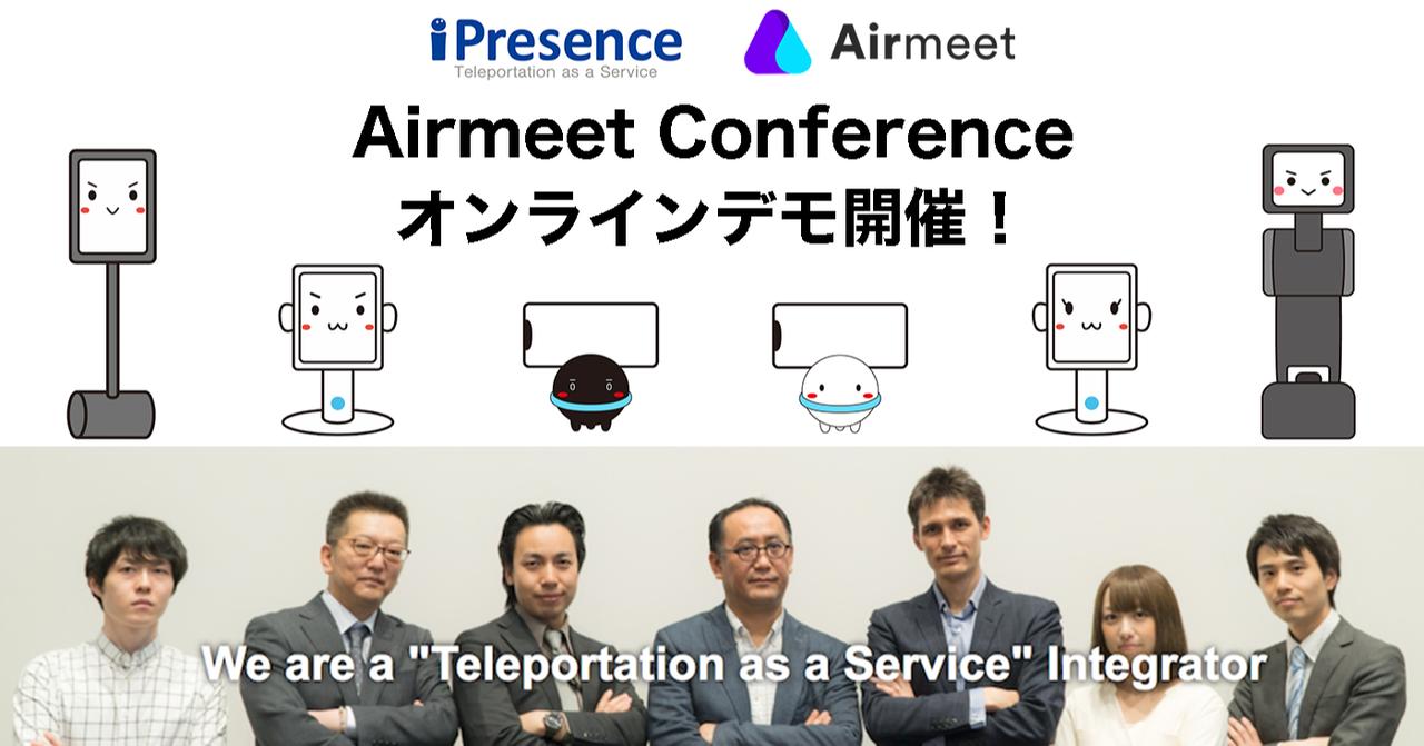 【8/11,8/25】Airmeet Conferenceオンラインデモを実施! eyecatch