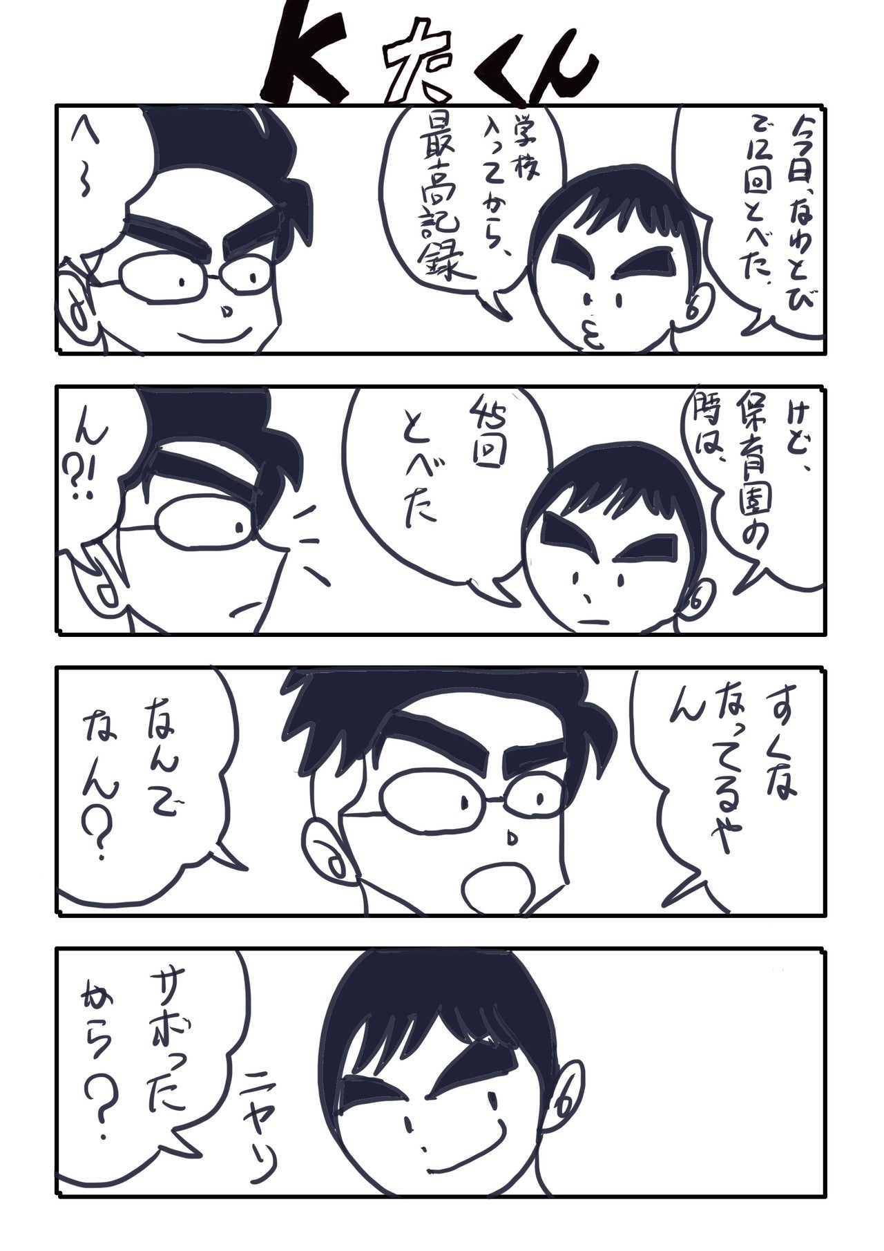 kたくんNo.39