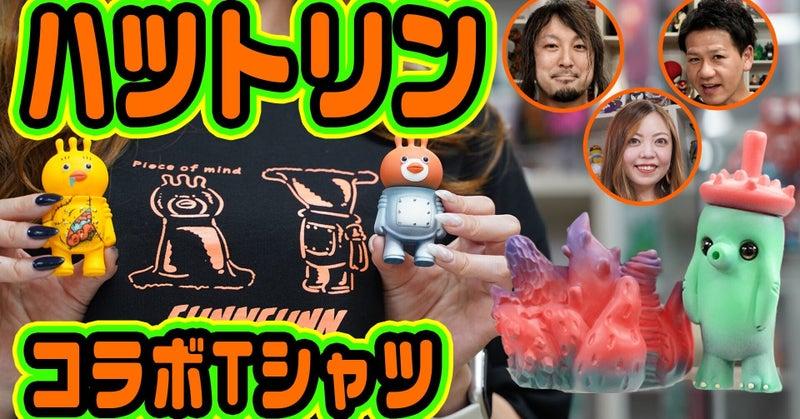 hatsutorin(ハツトリン)さんとコラボTシャツ!別注カラー。フンフン・ヒュルリと奇妙な植物・そしてTシャツのご紹介。