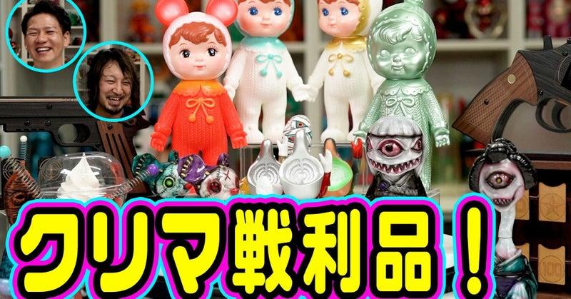 2021年6月クリエイターズマーケット戦利品!クリマ購入のソフビやおもちゃ達。名古屋発、東海最大級のアートイベント!つくる人の祭典!