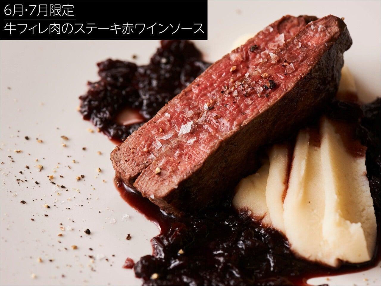 牛フィレ肉のステーキ赤ワインソース