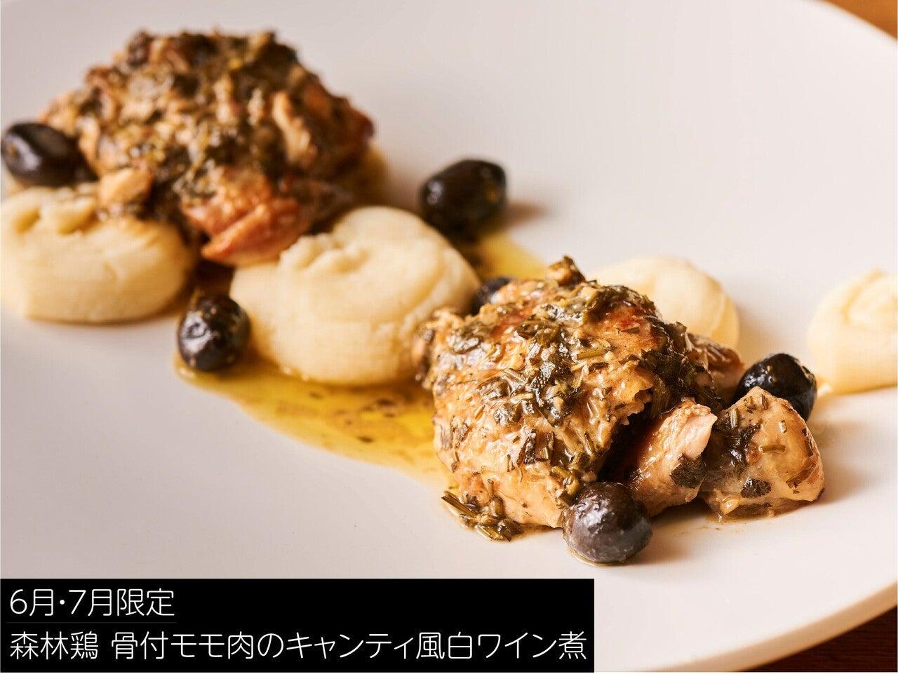 森林鶏 骨付モモ肉のキャンティ風白ワイン煮