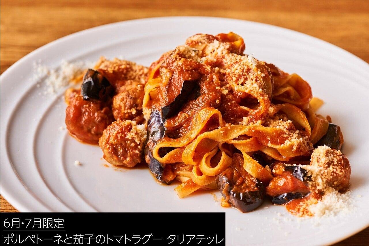 ポルペトーネと茄子のトマトラグー タリアテッレ