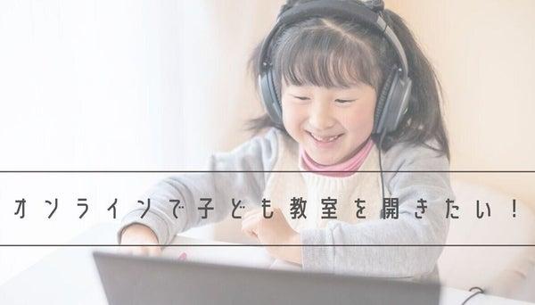 オンラインで子ども教室を開きたい!プラン