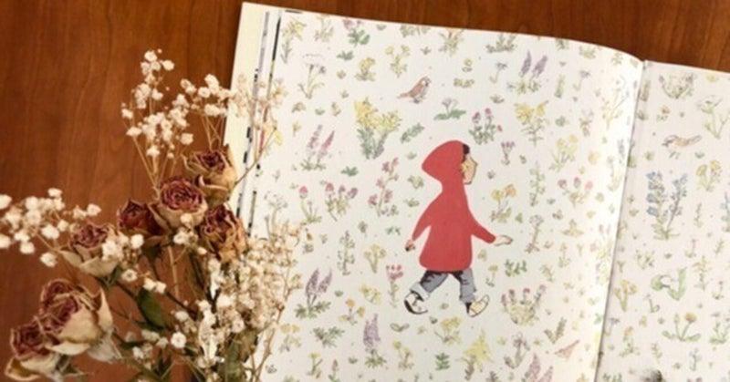 海外旅行の代わりに、世界中の児童書を読むなんてどうでしょう?  ――編集者おすすめの1冊