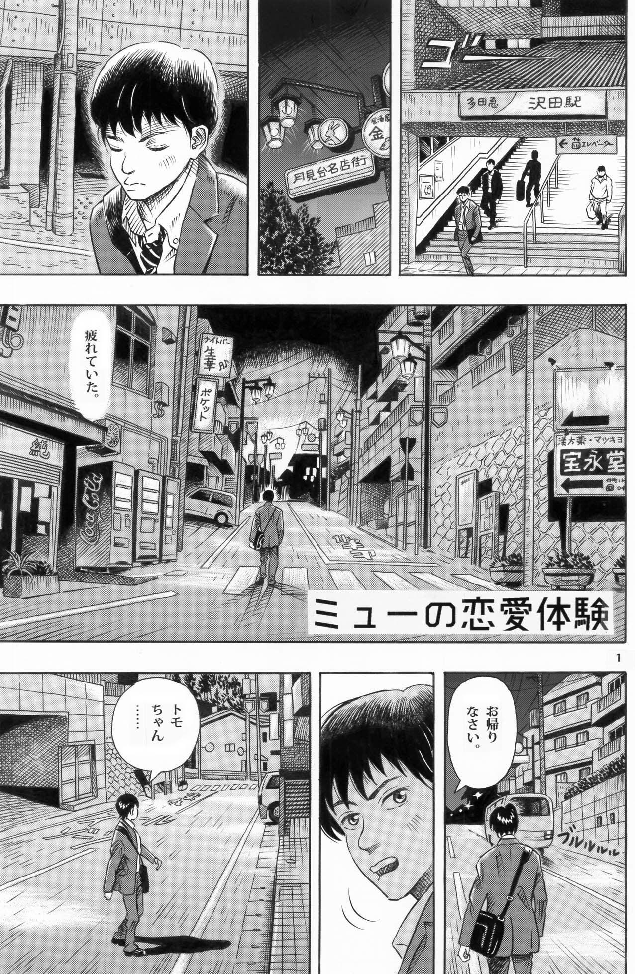 ミューの恋愛体験_001