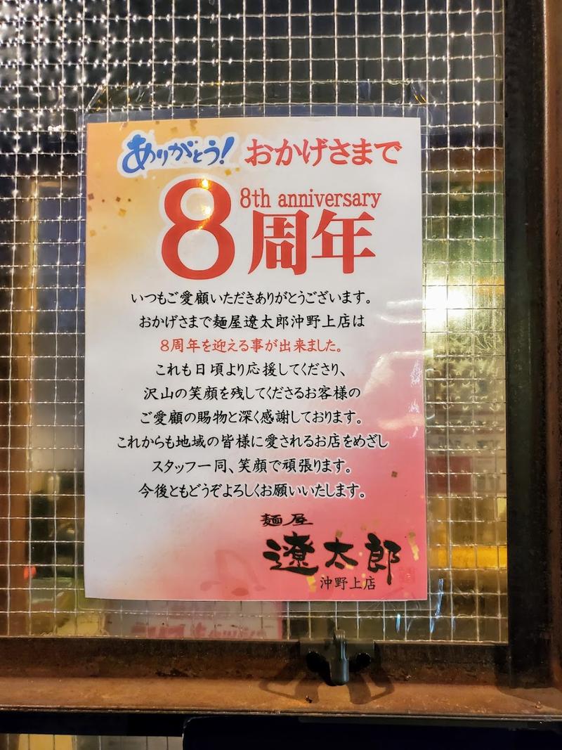 遼太郎 外観 8周年