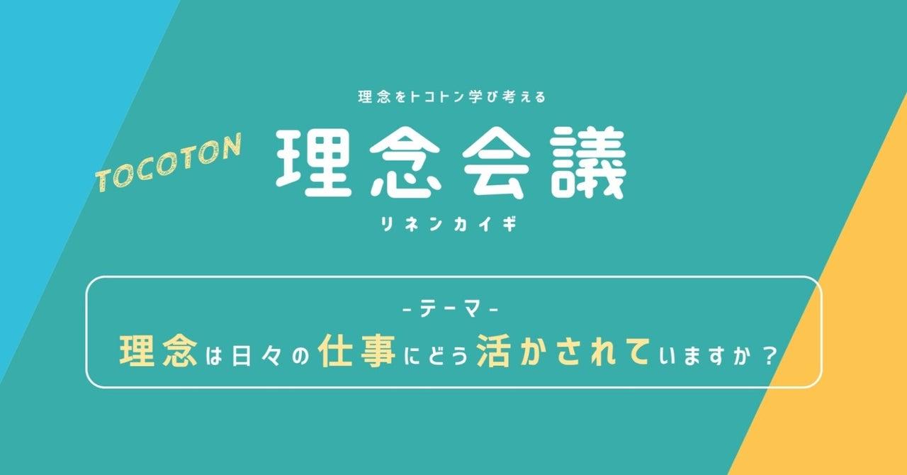 トコトン理念会議(第1回目) 【ゲスト 森田さん】