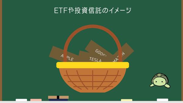 ETF投資信託イメージ