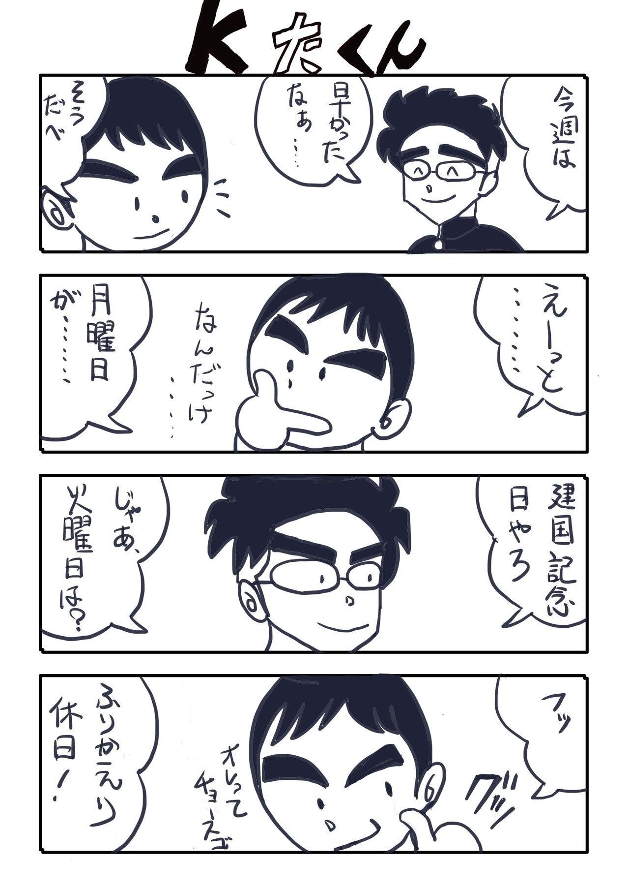 kたくんNo.40