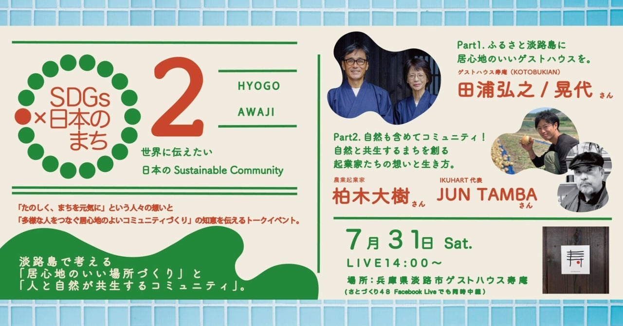 【お知らせ】SDGs×日本のまち vol.2 「淡路島で考える「居心地のいい場所づくり」と「人と自然が共生するコミュニティ」