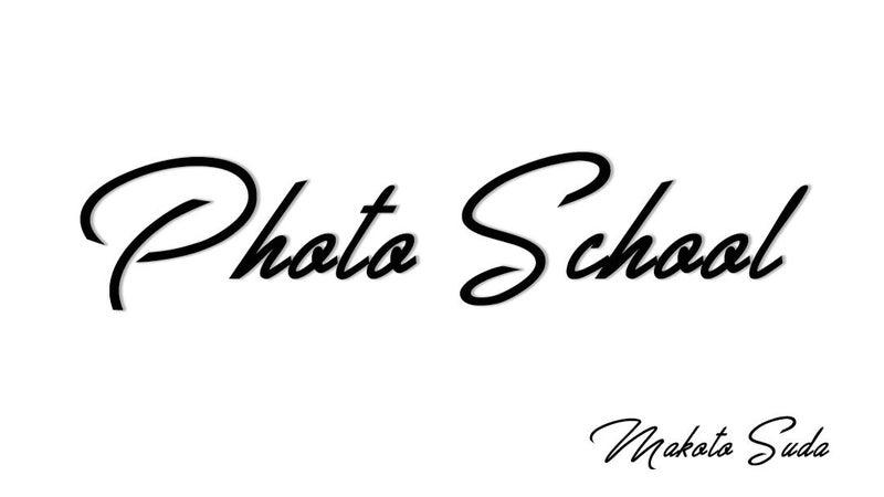 須田誠写真教室10
