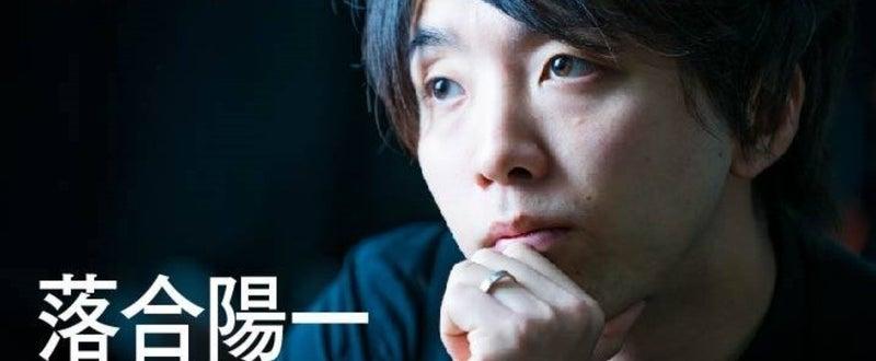 20180216_落合陽一_日本再興戦略-29-5