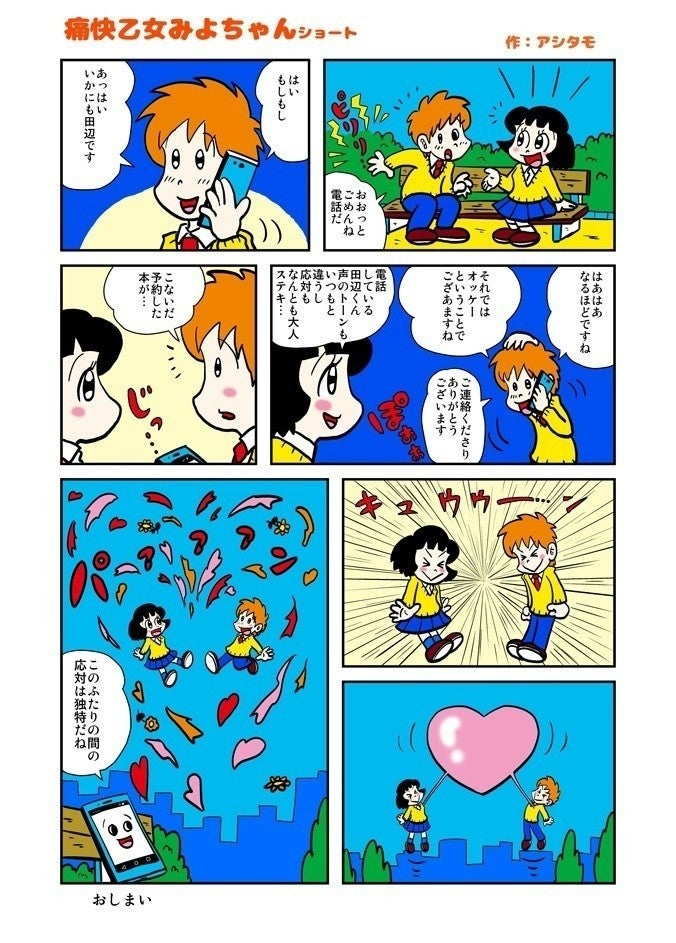みよちゃんショート217-13ぱ