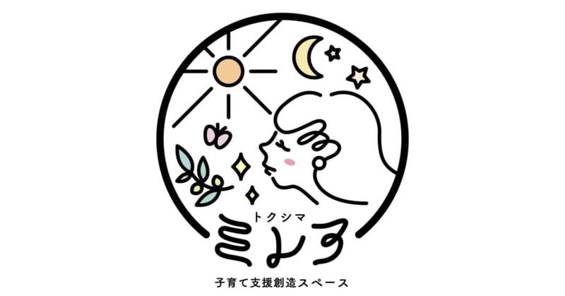 徳島のママたちが子育てしやすい、安心して子供を預けられる環境のために。