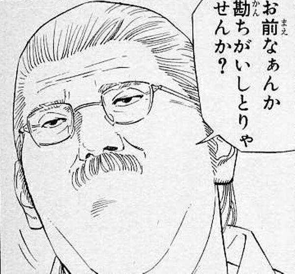スラムダンク 安西先生