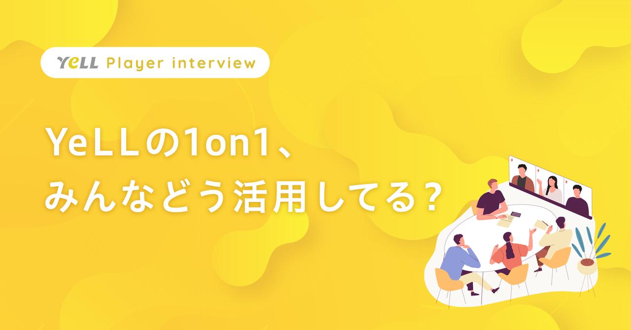【ユーザー座談会】YeLLの1on1、みんなどう活用してる? 聴き合う組織をつくる『YeLL』のnote