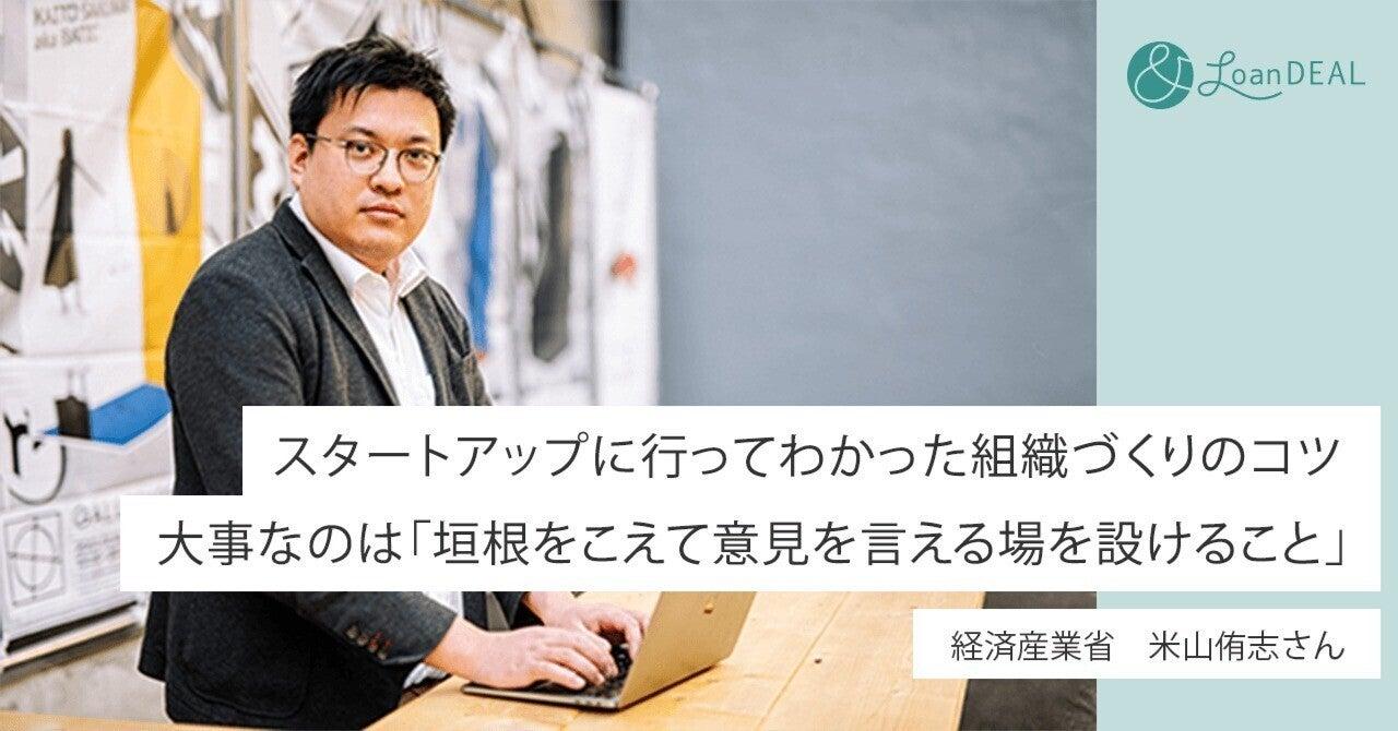 大事なのは「垣根をこえて意見を言える場を設けること」 -経済産業省 米山侑志さん- &ローンディール
