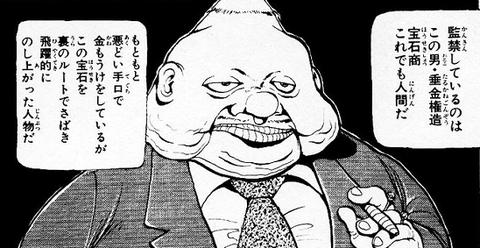 出典「幽遊白書」冨樫義博 樽金