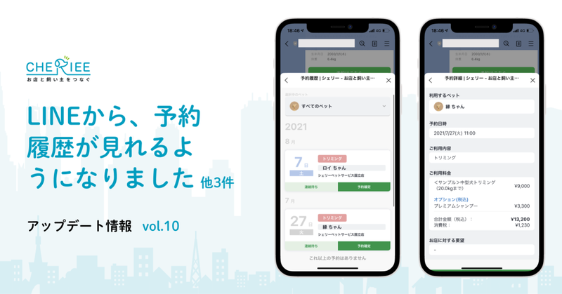 【事業者向け】8月のシェリーアップデート情報 vol.10