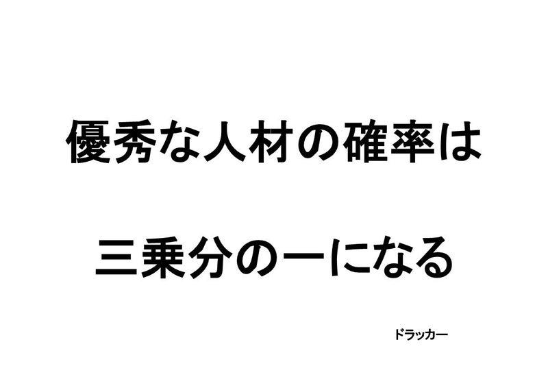 ドラッカー1_1