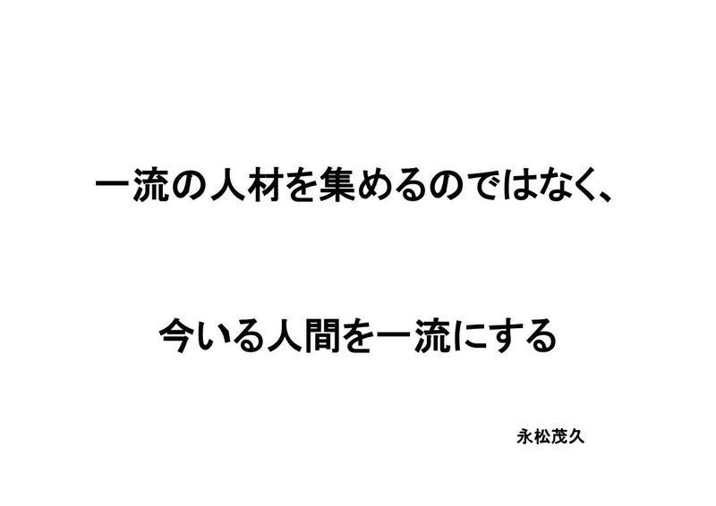 長松茂久_1