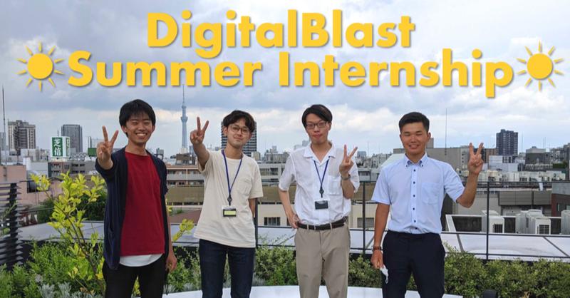 デジタルブラスト初のサマーインターンを開催しました!