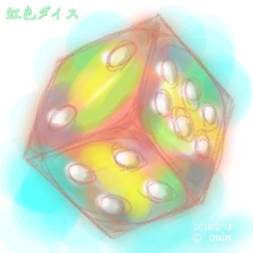 虹色ダイス_500-72-P