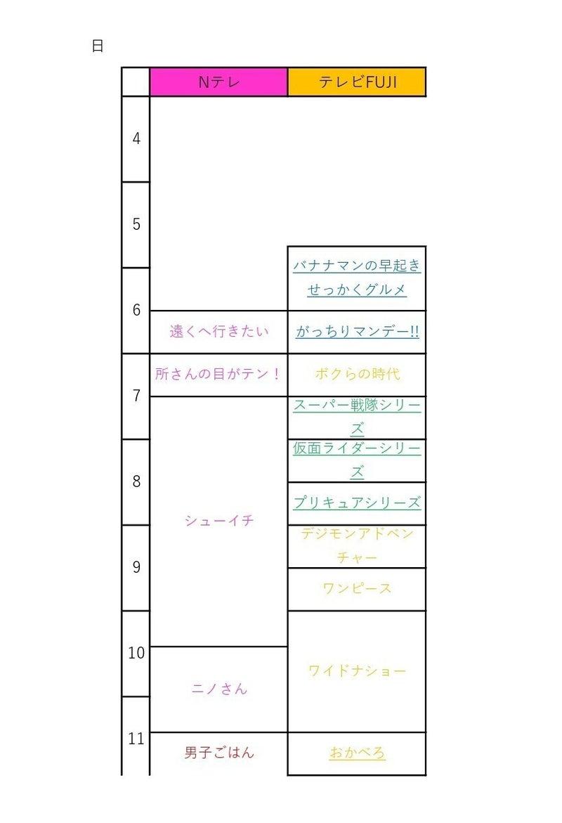 妄想2局番組表(日)_page-0001