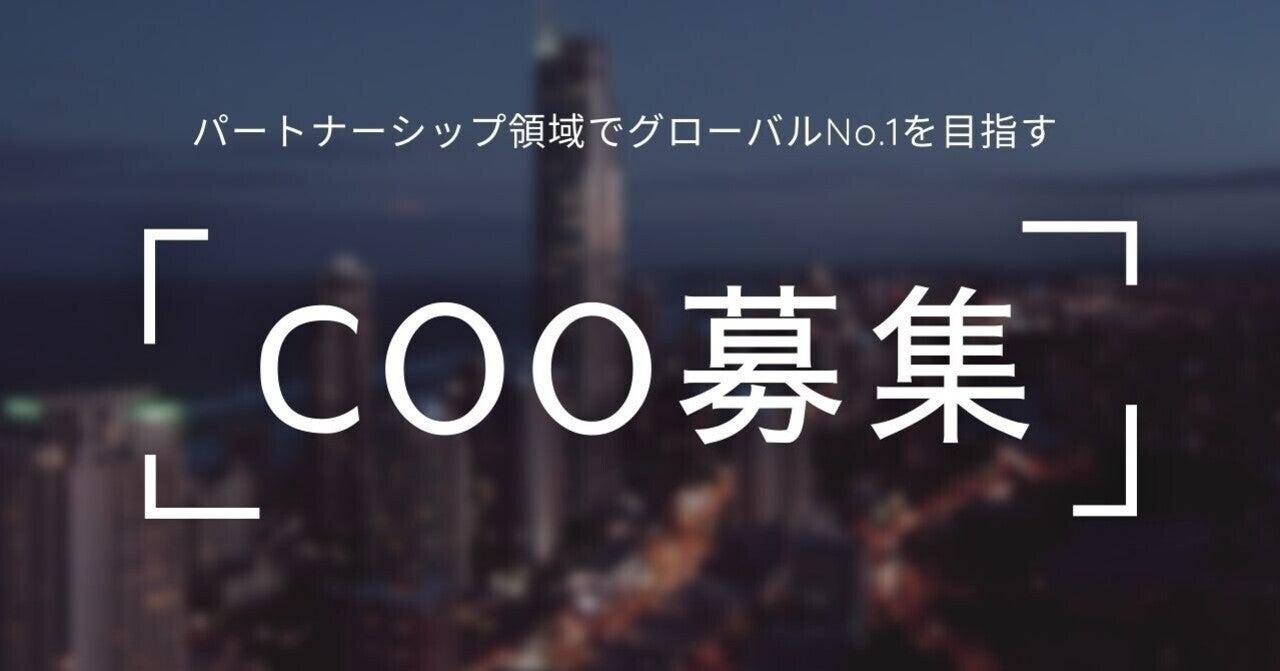 1→100をつくるCOO(最高執行責任者)を募集します eyecatch