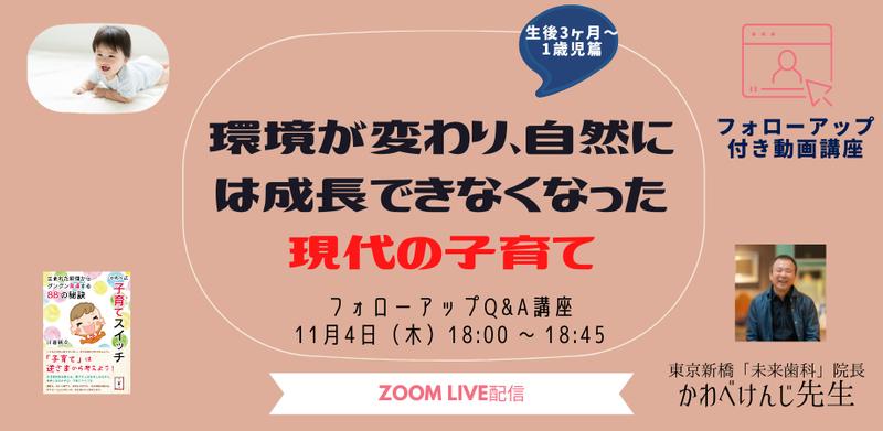 かわべ先生連続講座 (3)