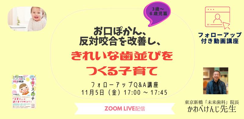 かわべ先生連続講座 (2)