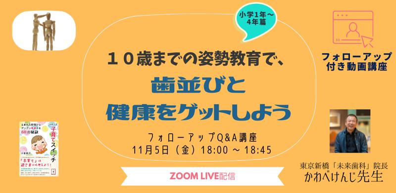 かわべ先生連続講座 (1)