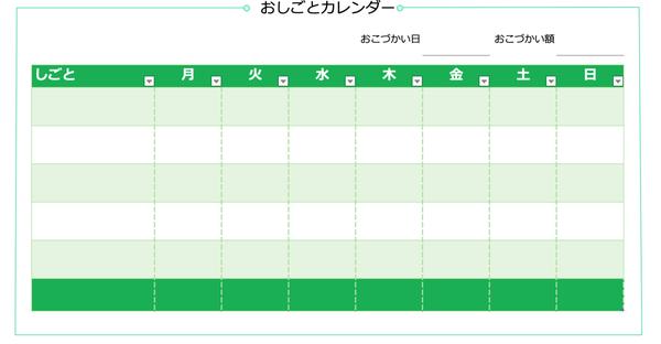 スクリーンショット2021-08-0617.26.25
