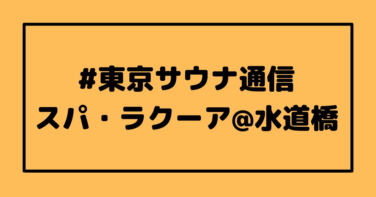 東京サウナ通信…スパラクーア@水道橋/後楽園