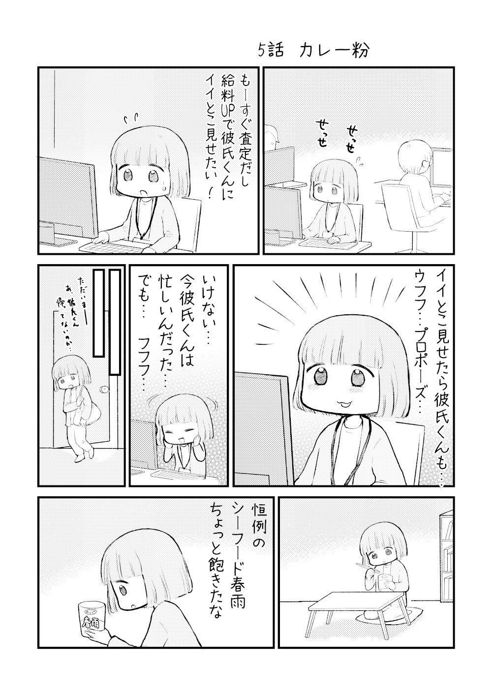 カレー粉グッナイ_001