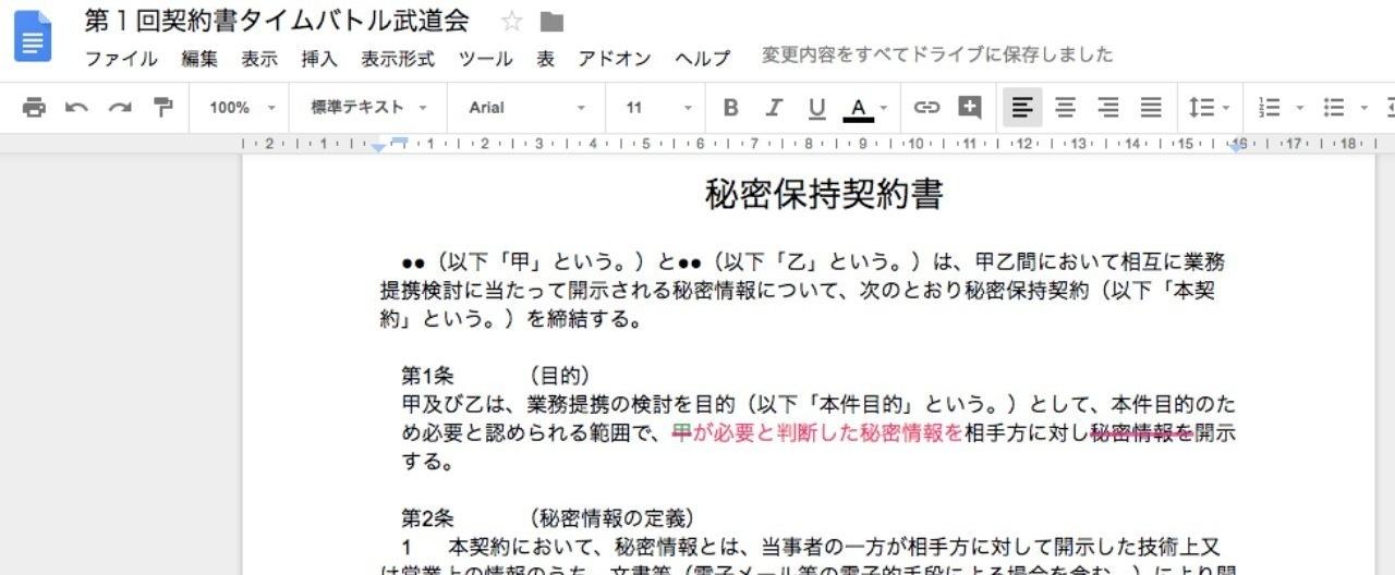 スクリーンショット_2018-03-03_12