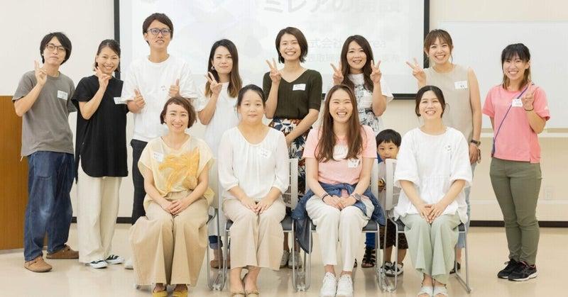 徳島の子育てを支えたい!ミレアプレーヤー交流会