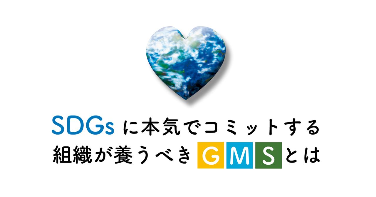 SDGsに本気でコミットする組織が養うべきGMSとは?(最新のリーダーシップ研究より)