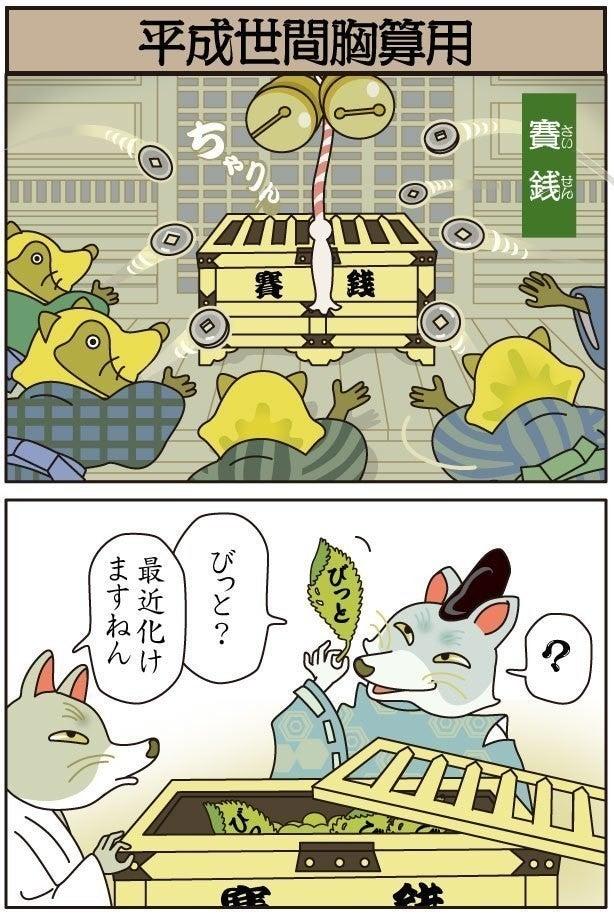 平成世間胸算用【賽銭】|chiku|note