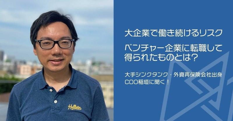 大手シンクタンク・外資再保険会社出身のCOO稲垣に聞く!大企業で働き続けるリスク・ベンチャー企業に転職して得られたものとは?