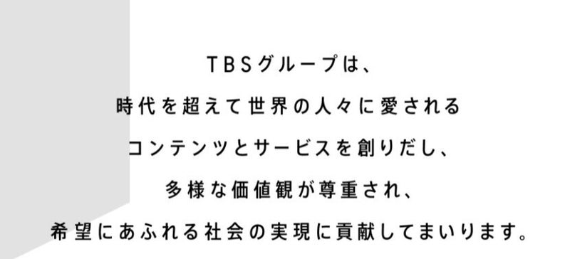 TBS理念