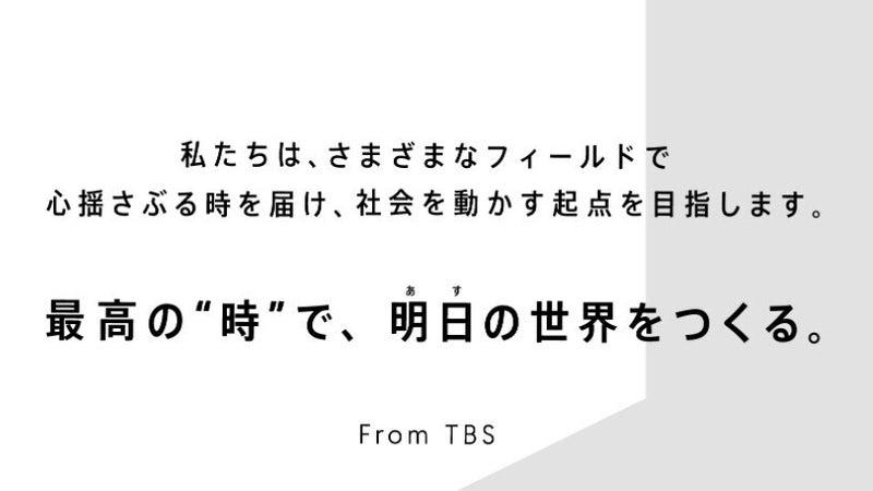 TBSプロミス