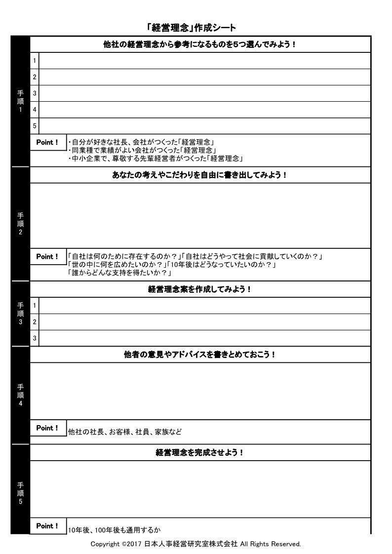 経営理念作成シート_1