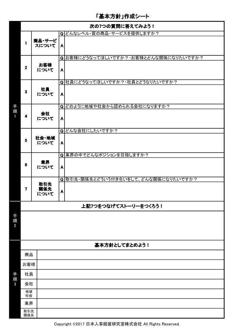基本方針作成シート_1