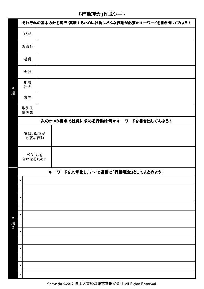 行動理念作成シート_1