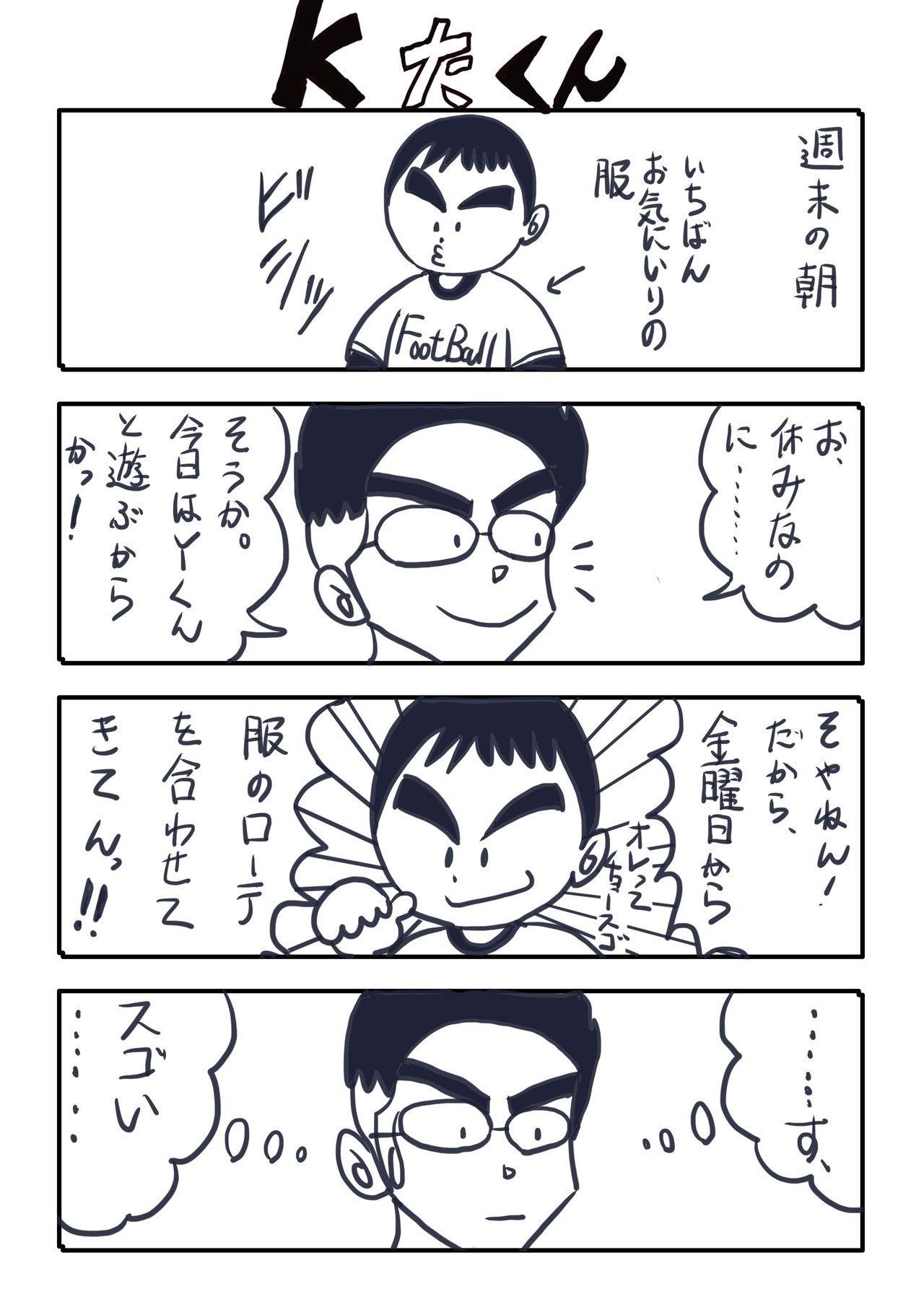kたくんNo.43